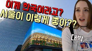한국이 이렇게 좋아 난생처음 서울구경 하고 제대로 놀라…
