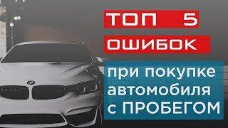 ТОП ошибок при покупке автомобиля с ПРОБЕГОМ!