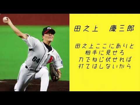 福岡ダイエーホークス 田之上慶三郎 応援歌 - YouTube