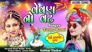 Vevan No Latako Tusha Rami New Dj Song Gabbar Thakor Letest Song Gujarati Lagan Song 2019