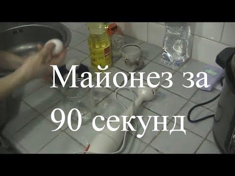 Домашний майонез за 90 секунд. Готовим сами