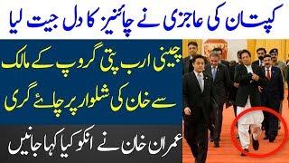 Imran Khan China Visit | Imran Khan Ka China Ka Doura | Spotlight