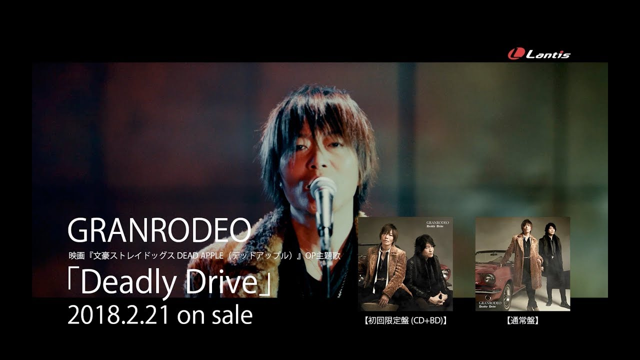 GRANRODEO / Deadly Drive - sho...