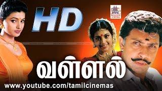 Vallal Full Movie HD வள்ளல் சத்யராஜ் ரோஜா மீனா நடித்த செண்டிமென் படம்