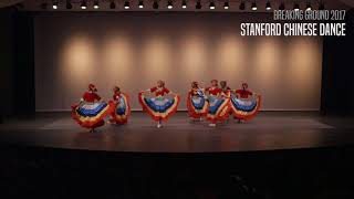 Stanford Chinese Dance | Breaking Ground 2017 [Official]