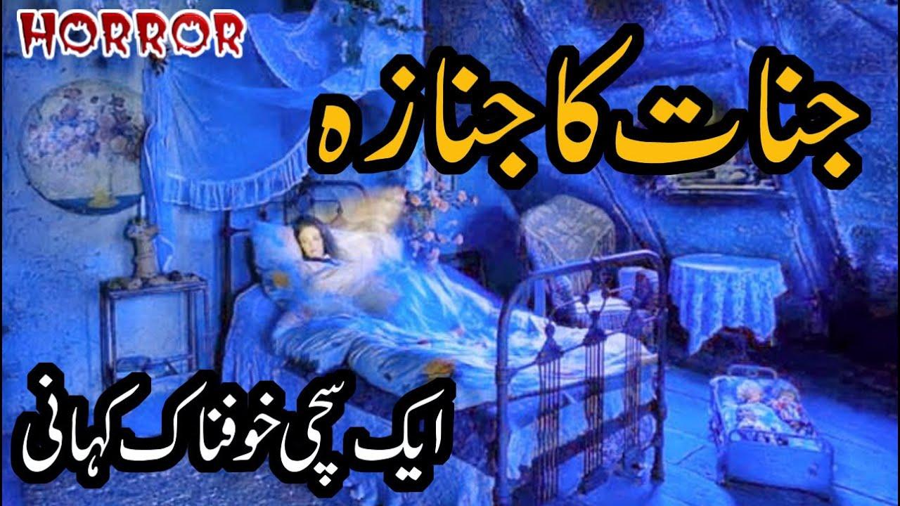 Jinnat Ka Janaza || Horror Story || Ek Sachi Khofnaq Kahani || Urdu Kahani || Kahani in Hindi & Urdu