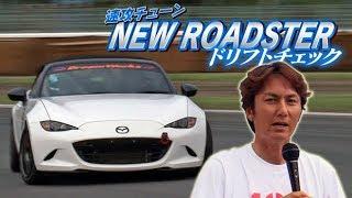 谷口信輝の新型ロードスター速攻チェック!! ドリ天 Vol 95 ⑥