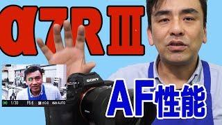 ソニーデジタル一眼カメラα7RⅢのAF(オートフォーカス)性能テストをして...
