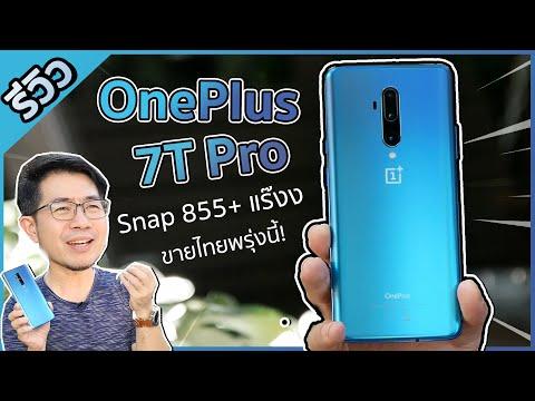 รีวิว OnePlus 7T Pro อัด Snap 855  กับจอ 90Hz ลื่นปรื๊ดๆ ขายไทยแล้วนะ | ดรอยด์แซนส์ - วันที่ 16 Oct 2019