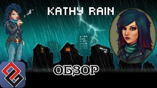 Обзор Kathy Rain | Детектив с Пирсингом [OG Review]