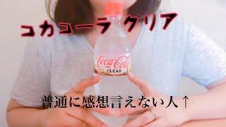 【鬼ゲップ注意】透明なコカコーラだと!?よし、いっちょワシが感想言ったるわ!Big burp Coca-Cola clear