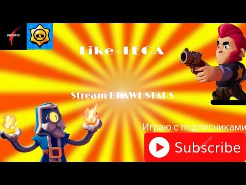 Brawl Stars - Апаю Кубки до 3.5к с подписчиками | Стрим Бравл Старс - Прямой Эфир | Stream Live