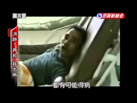 2013.08.24【民視異言堂】消跡‧再起 狂犬病