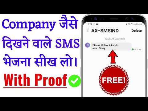 How To Send Free Sms | Company Jaise Sms Kaise Bheje