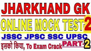 Jharkhand झारखंड Online Mock Test-2 | GK & Current Affairs 2017 - JPSC JSSC SI SSC Part-2 | JharJob