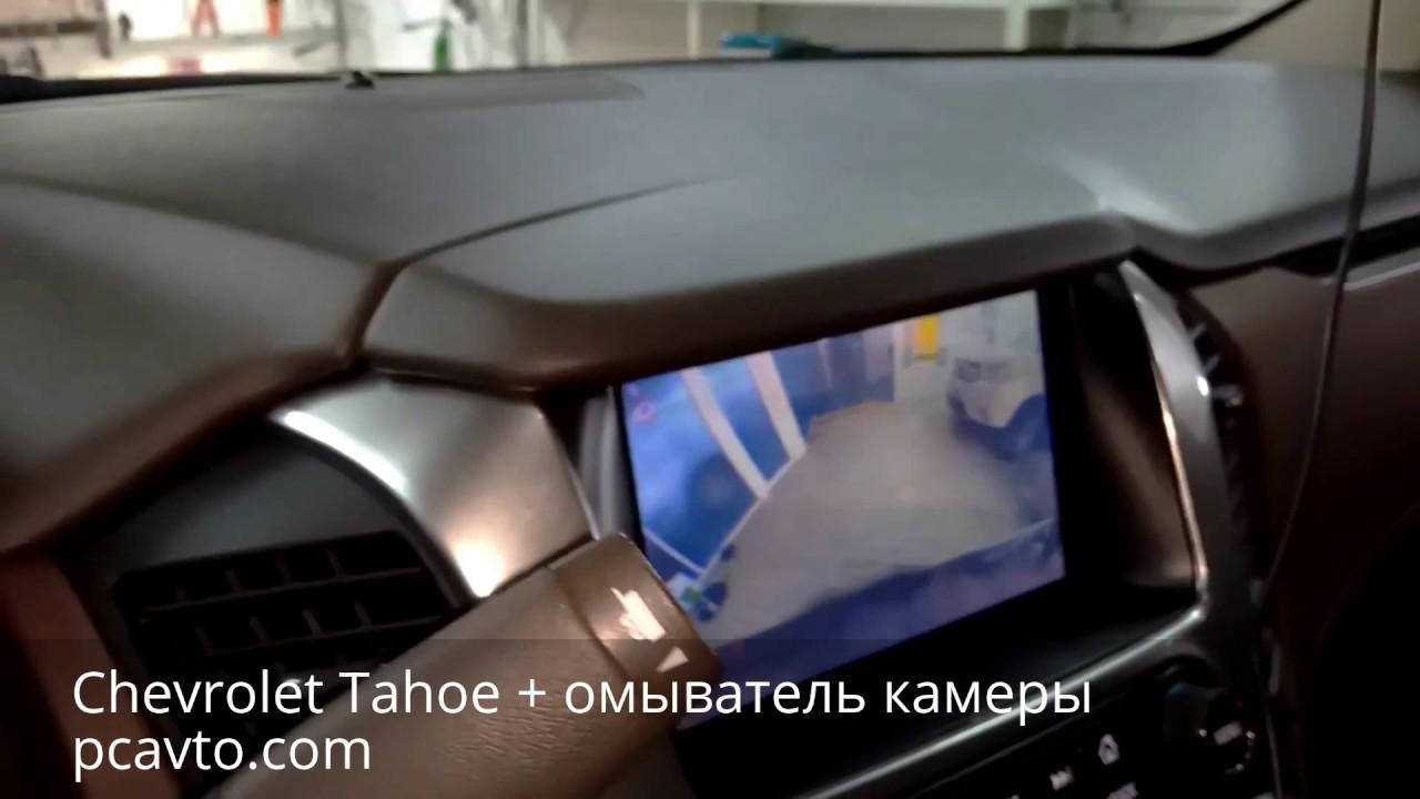 Chevrolet Tahoe установка омывателя камеры заднего вида