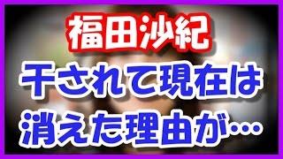福田沙紀が干された&現在消えた理由は? 福田沙紀 動画 20