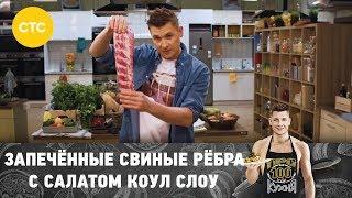 Рецепт запеченных свиных ребер с салатом «Коул Слоу»