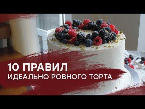 Как выровнять торт кремом? Идеальное ВЫРАВНИВАНИЕ ТОРТА