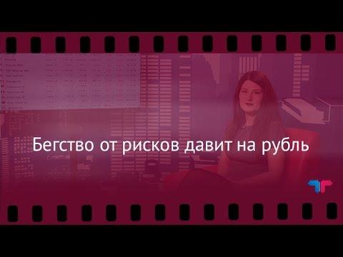 TeleTrade: Вечерний обзор, 18.05.2017 – Бегство от рисков давит на рубль