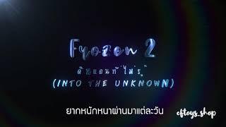 เนื้อเพลง ดินแดนที่ไม่รู้ (Into the Unknown) - Frozen 2 - แก้ม วิชญาณี
