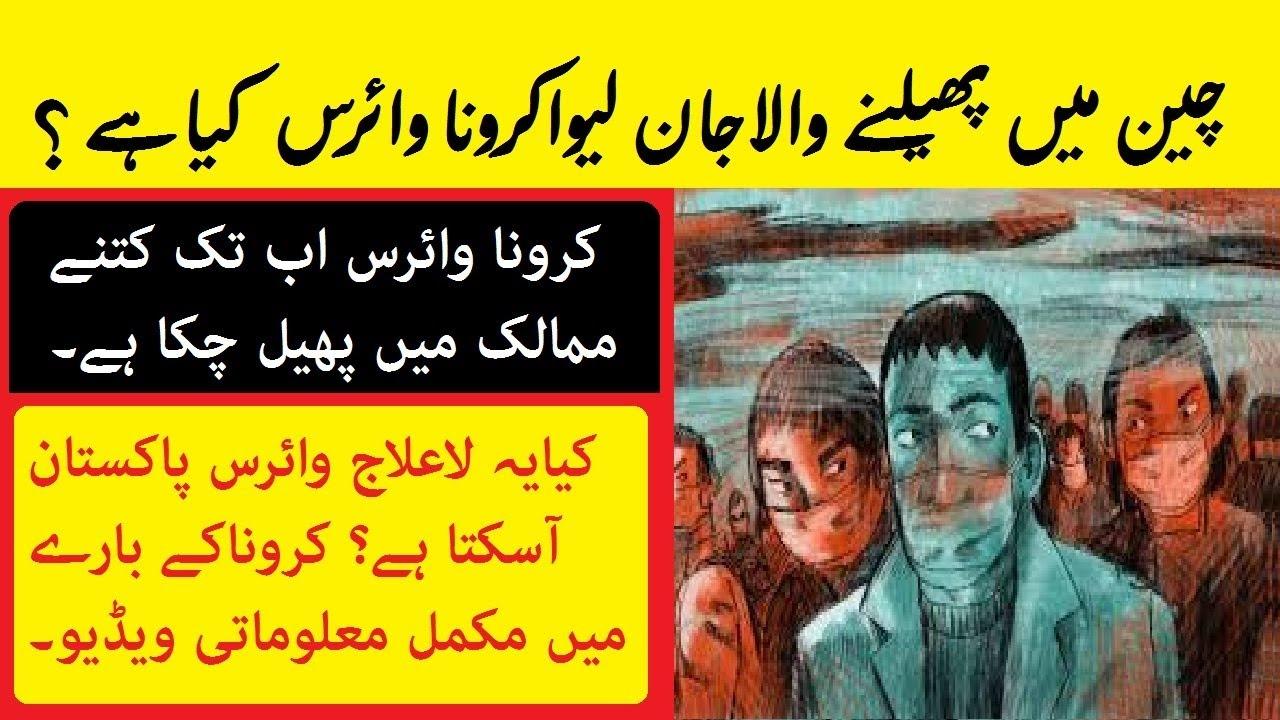 What is Corona virus? Corona Virus Explained in Urdu   Malomat ...