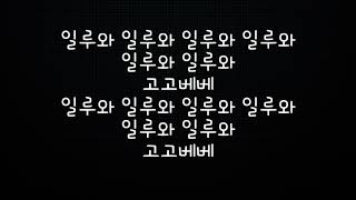 Download MAMAMOO 마마무 gogobebe 고고베베 Lyrics 가사 Mp3