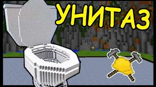 ОГРОМНЫЙ УНИТАЗ и ДУШ В МАЙНКРАФТ !!! - БИТВА СТРОИТЕЛЕЙ #103 - Minecraft