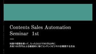 【CAMP】コンテンツセールスオートメーションセミナー/1 thumbnail