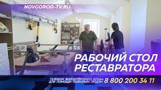 Новгородский музей-заповедник получил новейшее реставрационное оборудование