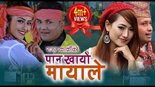 Rajan Karki & Melina Rai's New Lok Dohori Song 2075 | Pan khayo Mayale |पान खायो मायाले  चुना हालेर|