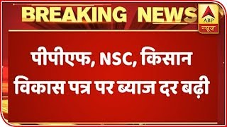 Good News For Investors As Modi Govt. Hikes Interest Rate in Small Savings Like PPF, NSC | ABP News