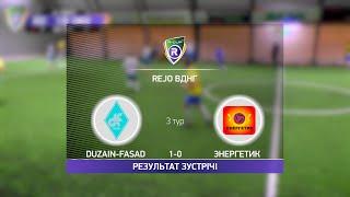 Обзор матча Duzain Fasad Энергетик Турнир по мини футболу в Киеве