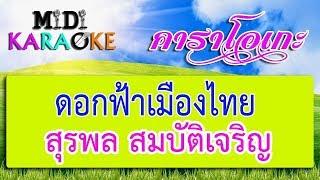ดอกฟ้าเมืองไทย - สุรพล สมบัติเจริญ | MIDI KARAOKE มิดี้ คาราโอเกะ