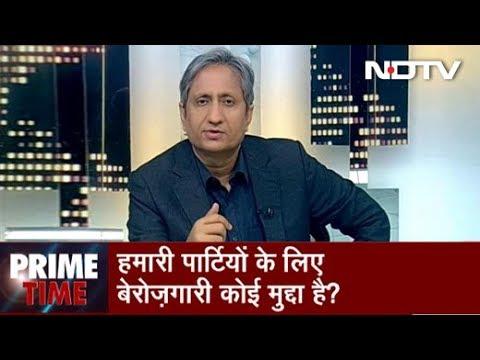 Prime Time With Ravish Kumar, March 20 | क्या चुनाव में बेरोज़गारी एक बड़ा मुद्दा नहीं होना चाहिए?