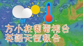 Publication Date: 2019-01-03   Video Title: 方小校園電視台 英語天氣報告 -  第一集