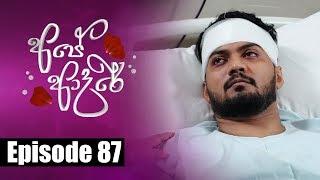 Ape Adare - අපේ ආදරේ Episode 87 | 20 - 07 - 2018 | Siyatha TV Thumbnail