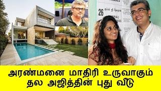 அரண்மனை மாதிரி உருவாகும் தல அஜித்தின் புது வீடு | Shalini Ajith Kumar | Tamil Cinema News