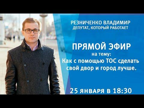 Владимир Резниченко - Как с помощью ТОС сделать свой двор и город лучше