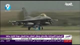 """واشنطن وعمان تعملان معاً لضمان عودة #الطيار_الأردني """"#معاذ"""" سالماً"""
