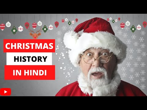 Christmas History In Hindi.क र स मस क य मन य ज त ह इत ह स Christmas History In Hindi