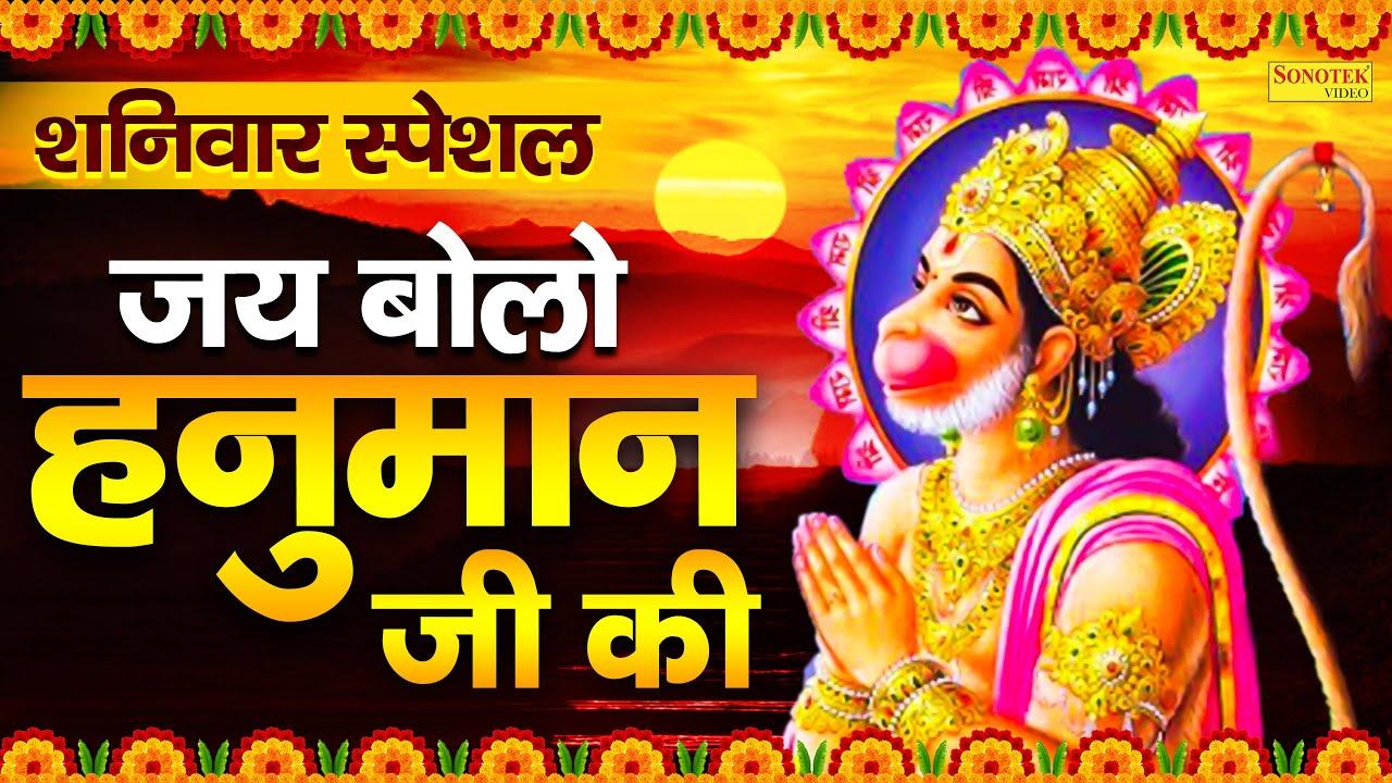 शनिवार स्पेशल भजन : जय बोलो हनुमान की   रामकुमार लक्खा   नॉनस्टॉप हनुमान जी के भजन   Hanuman Bhajan
