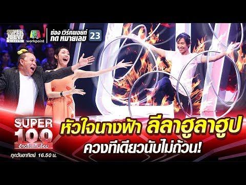 อะตอม หัวใจนางฟ้า ลีลาฮูลาฮูป ควงทีเดียวนับไม่ถ้วน! | SUPER 100