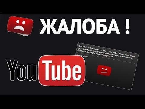 видео: Как пожаловаться на видео и канал в youtube - способы подачи жалоб