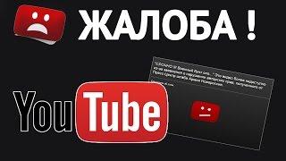 Как пожаловаться на видео и канал в YouTube - способы подачи жалоб