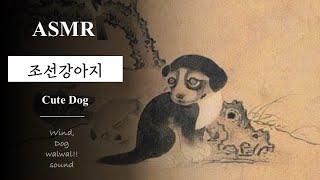 조선강아지|이암의 조선시대 댕댕이 명화 ASMR|Fam…