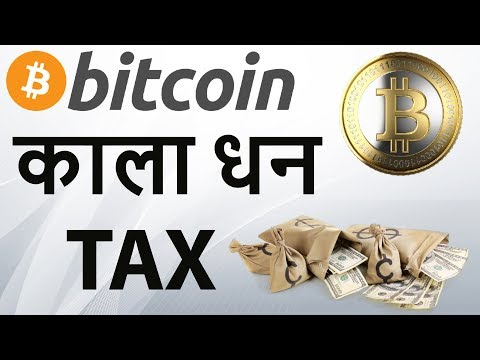 Bitcoin - Black money and Tax- Should India Ban bitcoins because of security issues? Current Affairs