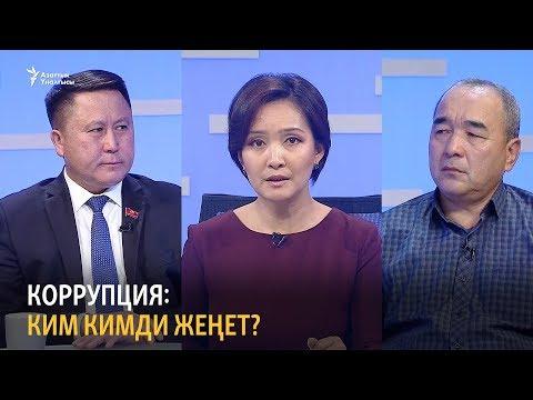 Коррупция: ким кимди жеңет?