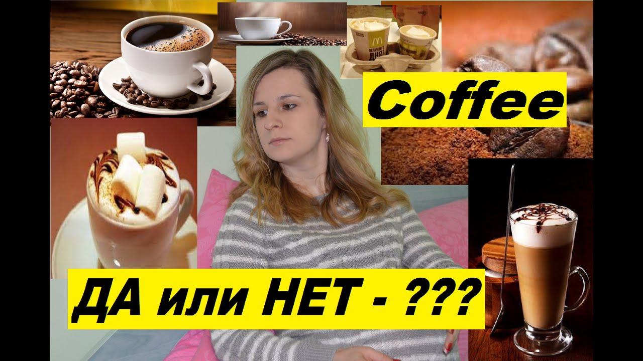 Можно ли пить кофе при беременности