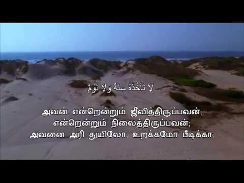 Tamil AYATUL KURSI